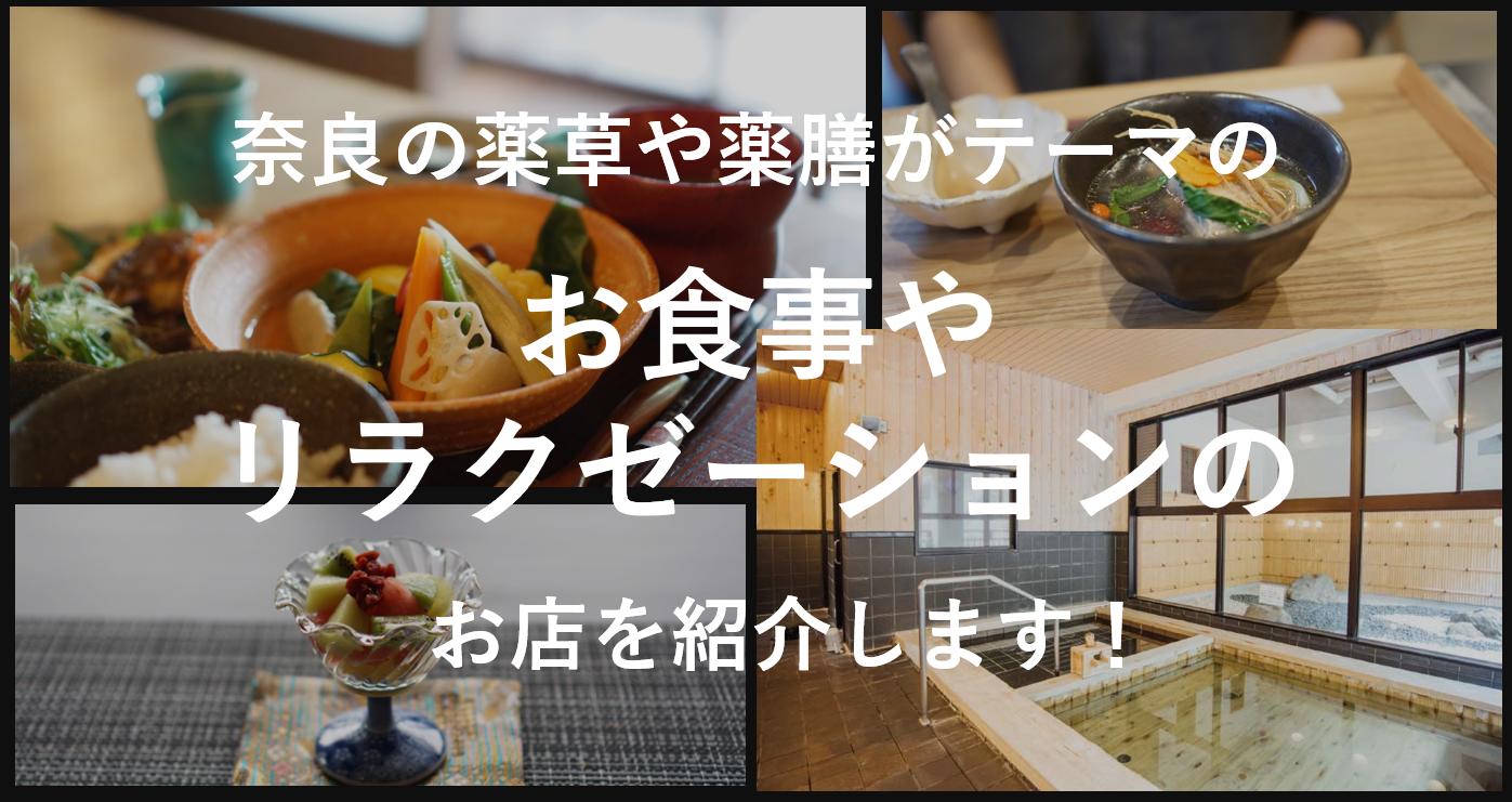 お店紹介【食べる/癒される】