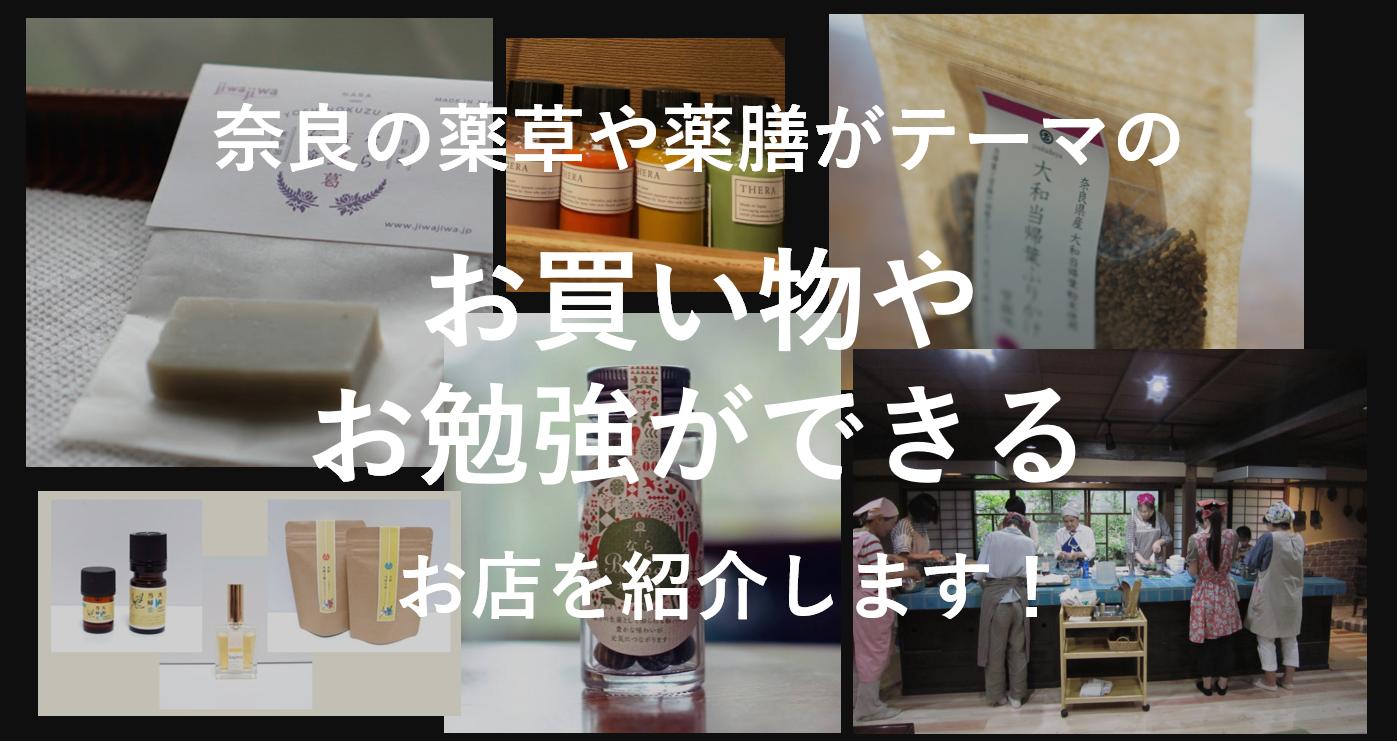 お店紹介【買う/学ぶ】